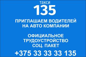 Набор водителей в службу такси 135