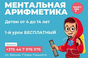 Ментальная арифметика детям от 4 до 12 лет в Минске от SmartyKids