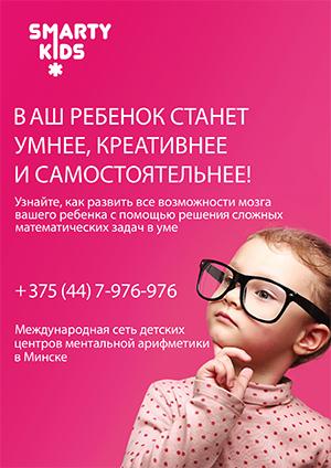 Детский центр ментальной арифметики SmartyKids в Минске