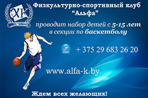 Секции по баскетболу для детей в Минске