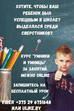 Курс Умники и умницы для детей с 1 по 5 класс