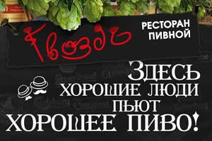 Пивной ресторан Гвоздь