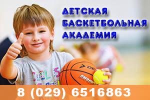 Баскетбольная академия для мальчиков и девочек от 3 до 7 лет