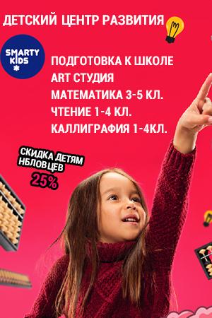 Центр развития ребёнка SmartyKids в Минске