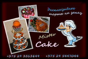 Эксклюзивные торты с Вашей фотографией