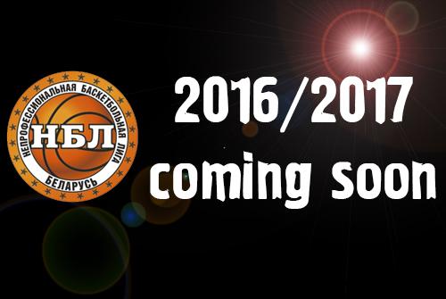 Открыт прием заявок на сезон 2016/2017