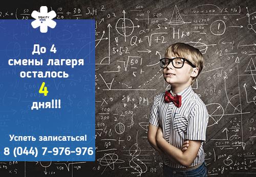 Летний городской лагерь ментального Диснейленда в Минске! Детям НБЛовцев скидка 20%!!!!!