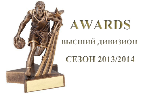 awards-highdiv-2014