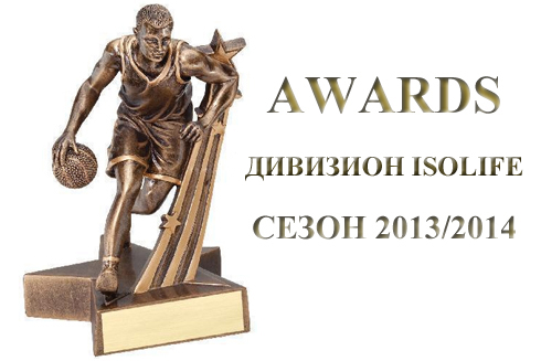 awards-isolife-2014